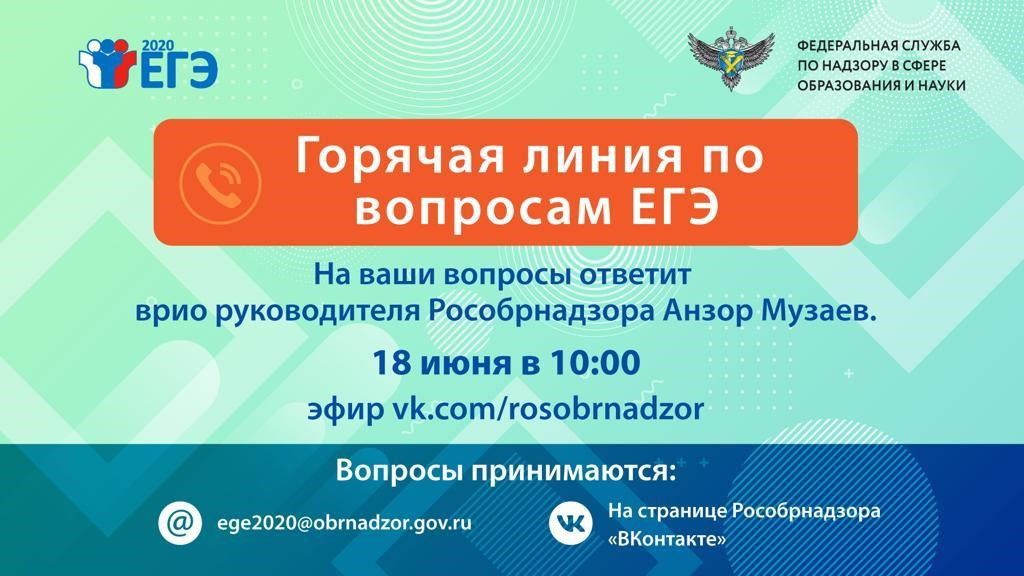 http://obrnadzor.gov.ru/common/upload/news/forMain/PHOTO-2020-06-02-21-21-02.jpg