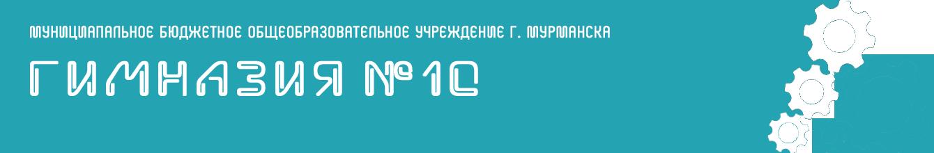 Гимназия №10